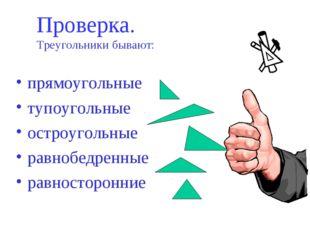 прямоугольные тупоугольные остроугольные равнобедренные равносторонние Провер