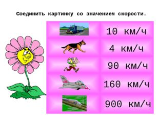 Соединить картинку со значением скорости. 4 км/ч 10 км/ч 900 км/ч 90 км/ч 160
