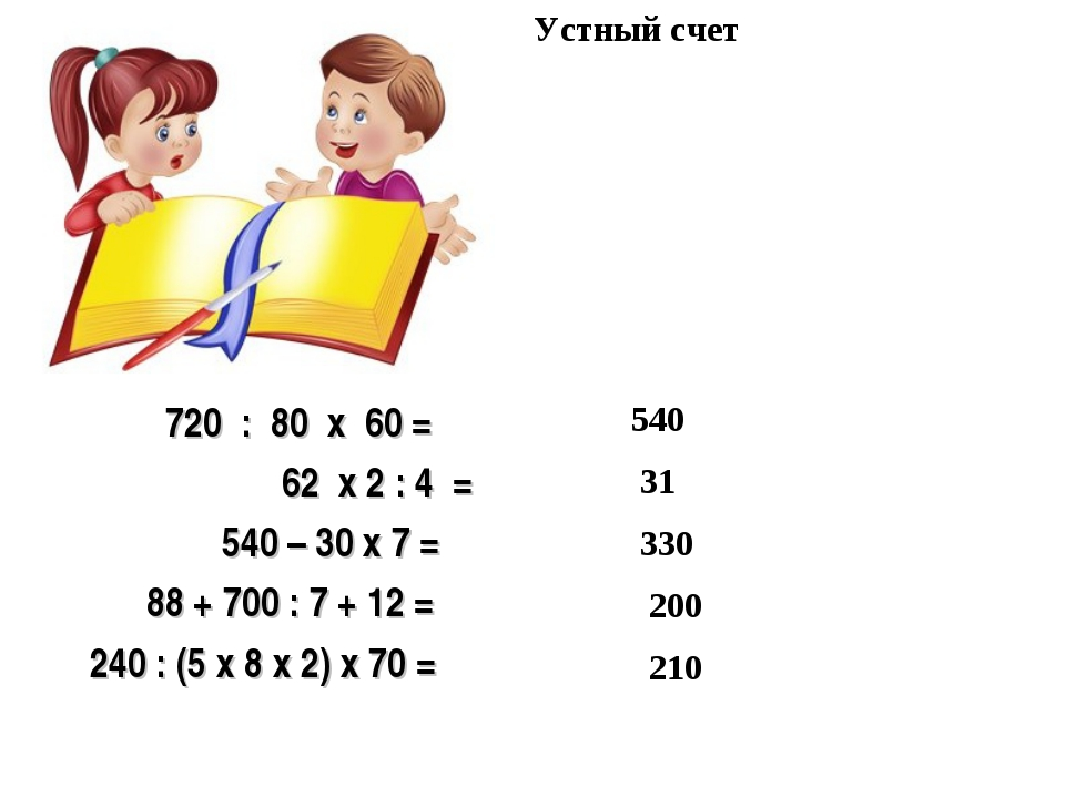 Устный счет 720 : 80 х 60 =  62 х 2 : 4 = 540 – 30 х 7 = 88 + 700 : 7 + 12 =...
