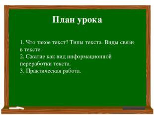 Очирова Т. Н. ,Г. Улан-Удэ, Бурятия План урока 1. Что такое текст? Типы текст