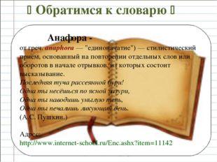 Очирова Т. Н. ,Г. Улан-Удэ, Бурятия  Обратимся к словарю  от греч.anaphora