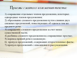 Очирова Т. Н. ,Г. Улан-Удэ, Бурятия Приемы сжатого изложения текста: 1) сокра