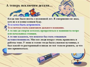 Очирова Т. Н. ,Г. Улан-Удэ, Бурятия Когда мне было шесть с половиной лет. Я с