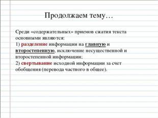 Продолжаем тему… Среди «содержательных» приемов сжатия текста основными являю