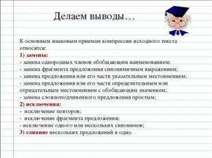 К основным языковым приемам компрессии исходного текста относятся: 1) замены: