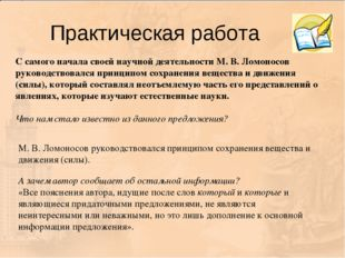Очирова Т. Н. ,Г. Улан-Удэ, Бурятия Практическая работа С самого начала своей