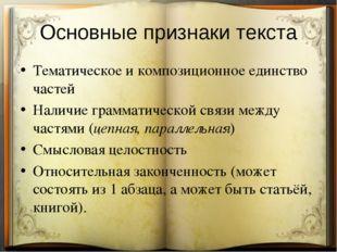 Очирова Т. Н. ,Г. Улан-Удэ, Бурятия Основные признаки текста Тематическое и к