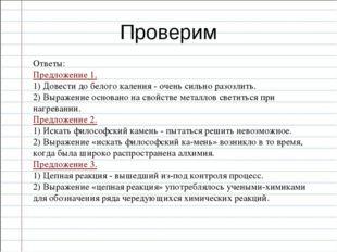 Проверим Ответы: Предложение 1. 1) Довести до белого каления - очень сильно р