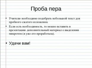 Проба пера Учителю необходимо подобрать небольшой текст для пробного сжатого