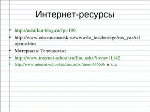 Интернет-ресурсы http://uchilkin-blog.ru/?p=190 http://www.edu.murmansk.ru/ww
