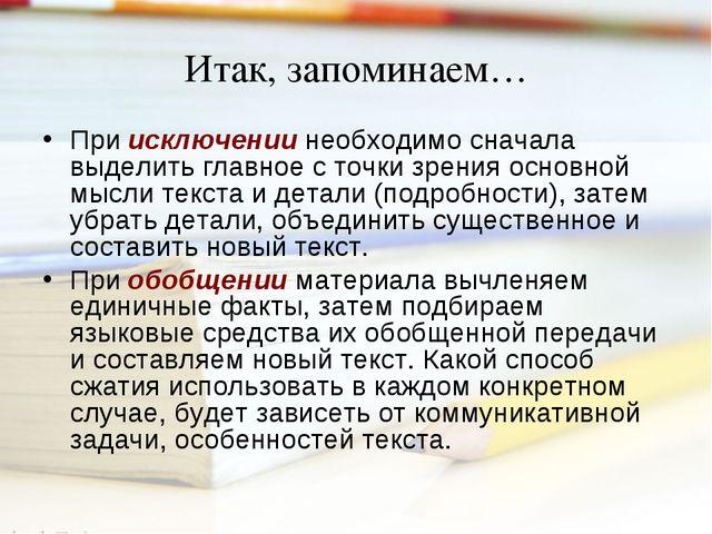 Очирова Т. Н. ,Г. Улан-Удэ, Бурятия Итак, запоминаем… При исключении необходи...