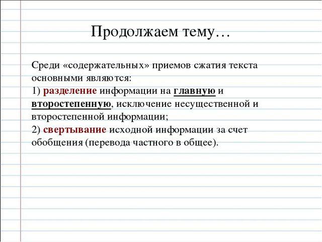 Продолжаем тему… Среди «содержательных» приемов сжатия текста основными являю...