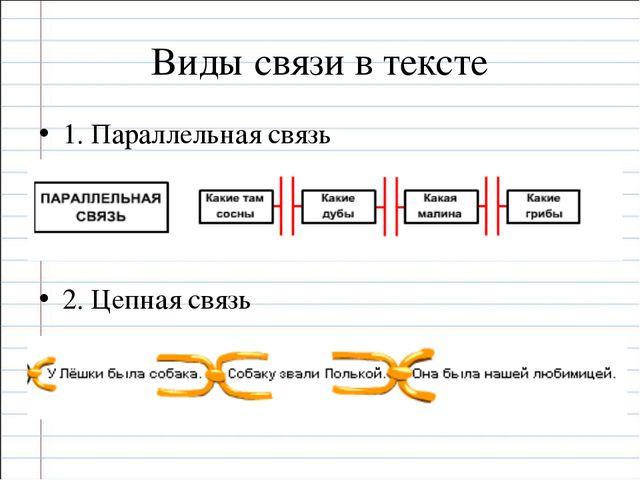 Виды связи в тексте 1. Параллельная связь 2. Цепная связь
