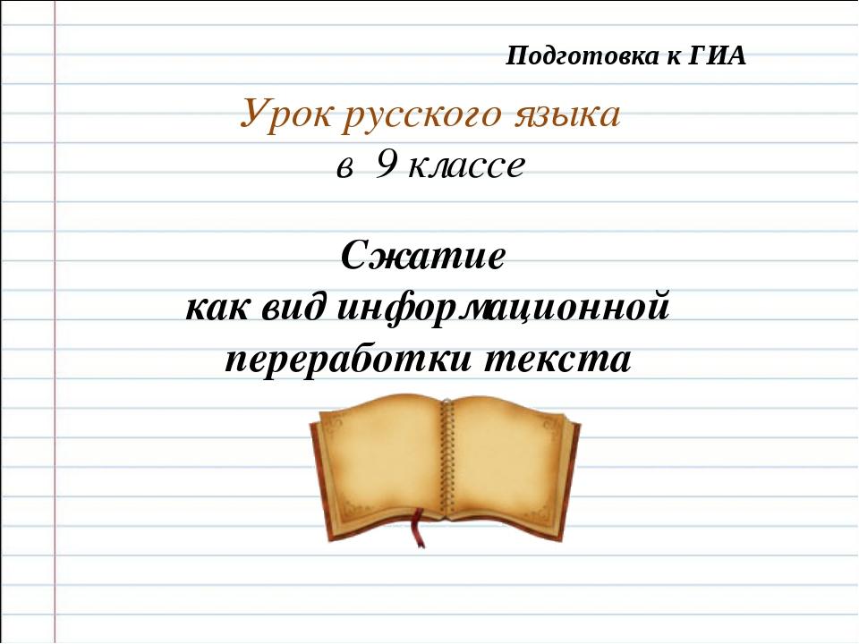 Урок русского языка в 9 классе Сжатие как вид информационной переработки текс...
