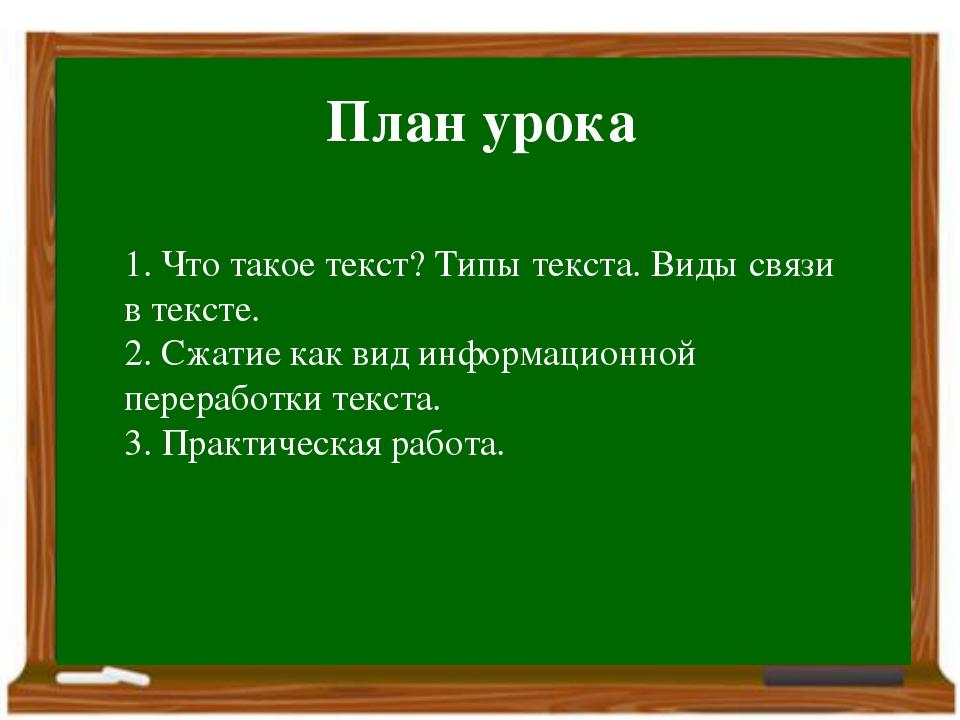Очирова Т. Н. ,Г. Улан-Удэ, Бурятия План урока 1. Что такое текст? Типы текст...