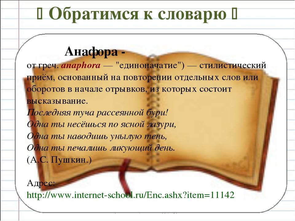 Очирова Т. Н. ,Г. Улан-Удэ, Бурятия  Обратимся к словарю  от греч.anaphora...