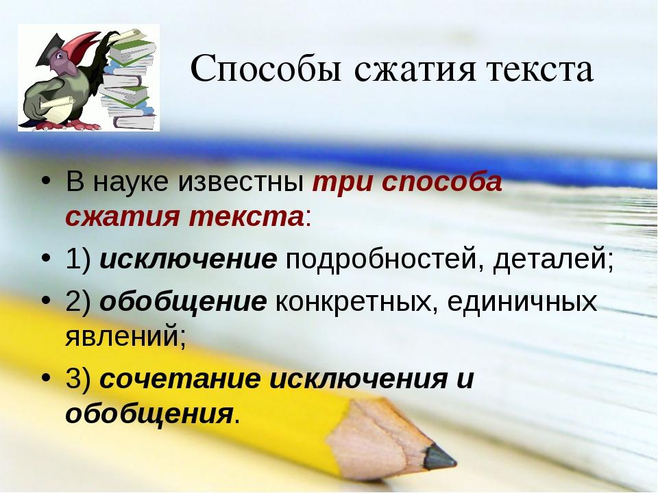 Очирова Т. Н. ,Г. Улан-Удэ, Бурятия Способы сжатия текста В науке известны тр...