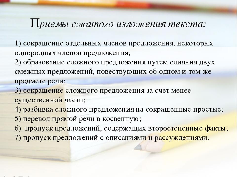 Очирова Т. Н. ,Г. Улан-Удэ, Бурятия Приемы сжатого изложения текста: 1) сокра...