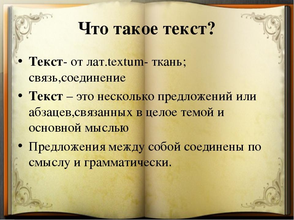 Очирова Т. Н. ,Г. Улан-Удэ, Бурятия Что такое текст? Текст- от лат.textum- тк...