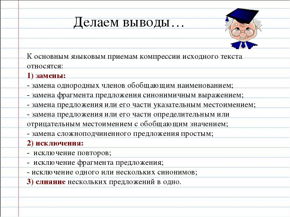 К основным языковым приемам компрессии исходного текста относятся: 1) замены:...