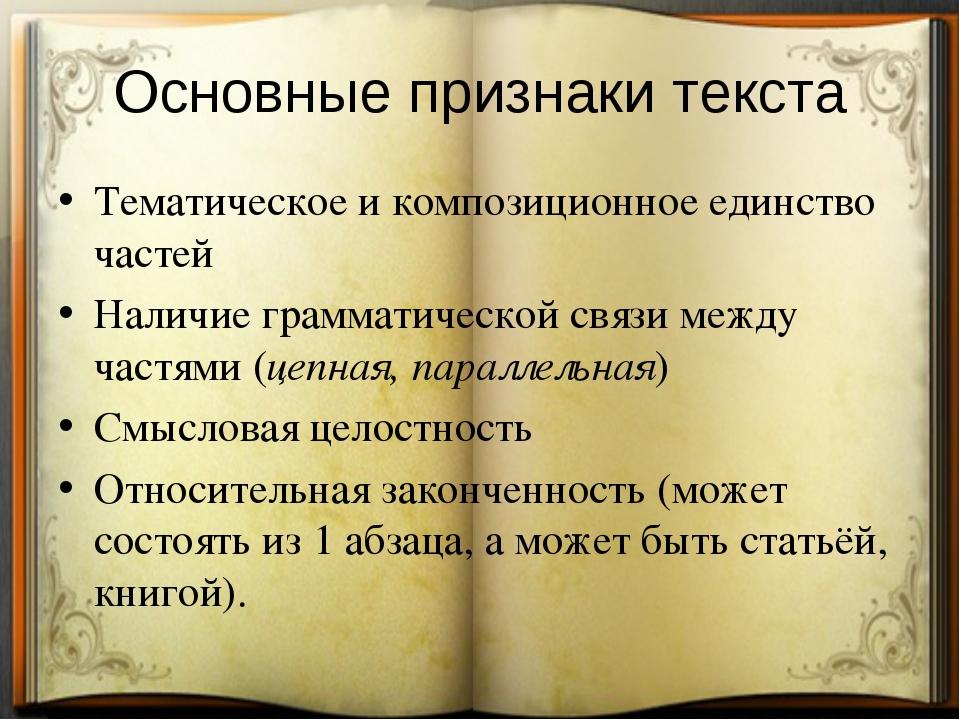 Очирова Т. Н. ,Г. Улан-Удэ, Бурятия Основные признаки текста Тематическое и к...