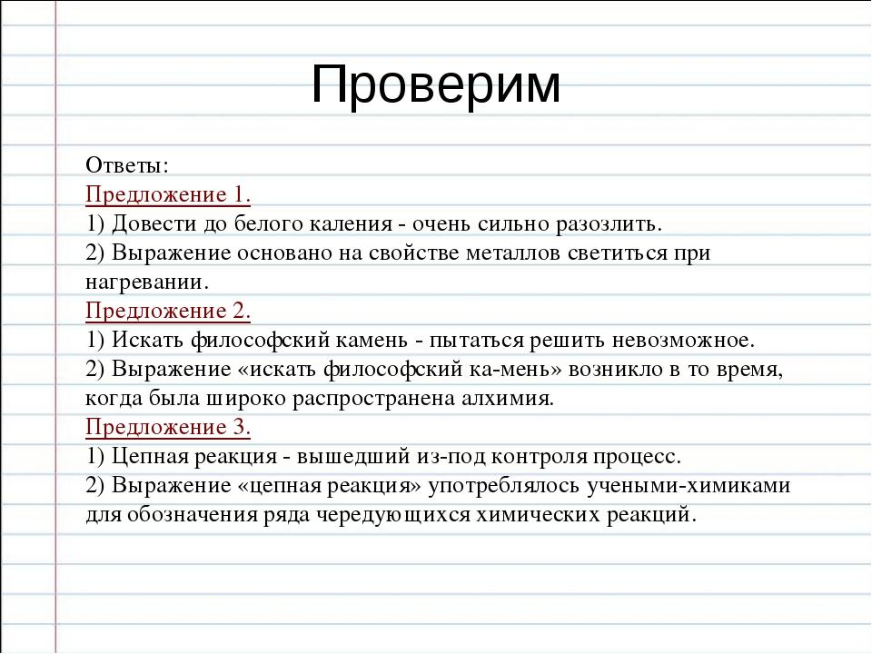 Проверим Ответы: Предложение 1. 1) Довести до белого каления - очень сильно р...