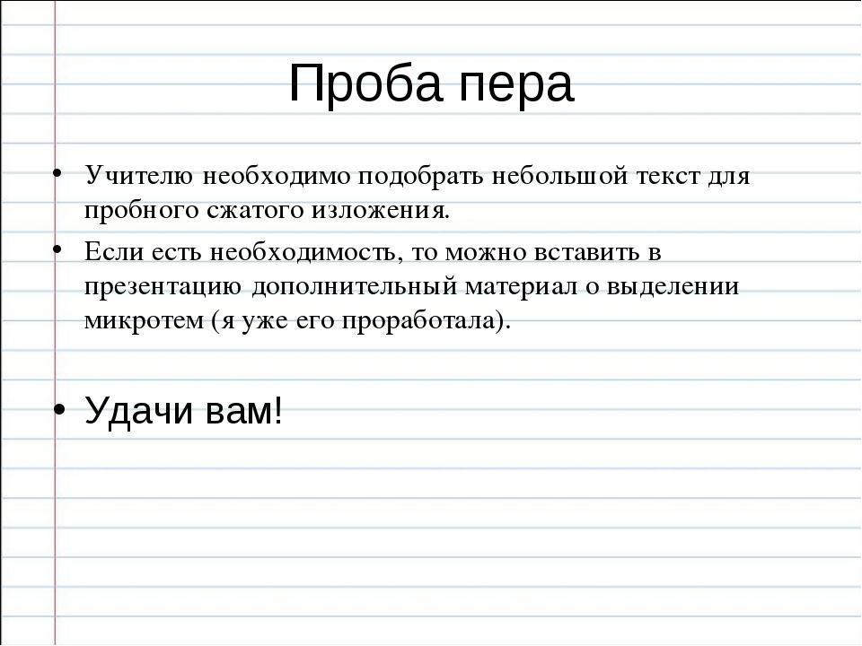 Проба пера Учителю необходимо подобрать небольшой текст для пробного сжатого...