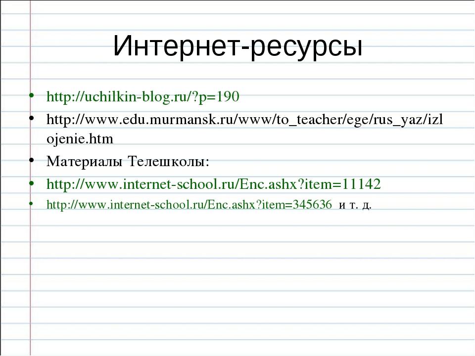 Интернет-ресурсы http://uchilkin-blog.ru/?p=190 http://www.edu.murmansk.ru/ww...