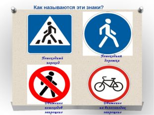 Пешеходный переход Пешеходная дорожка Движение пешеходов запрещено Движение