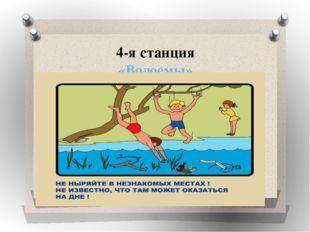 4-я станция «Водоемы»