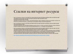 Ссылки на интернет ресурсы https://www.google.ru/search?q=%D0%BF%D1%80%D0%B0%