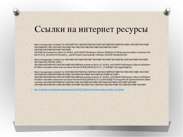 Ссылки на интернет ресурсы https://www.google.ru/search?q=%D0%BF%D1%80%D0%B0%...