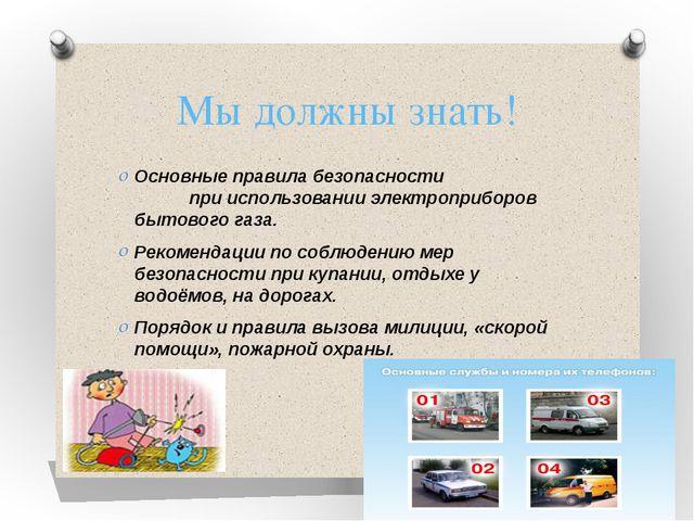 Мы должны знать! Основные правила безопасности при использовании электроприбо...