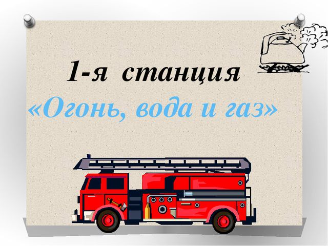 1-я станция «Огонь, вода и газ»