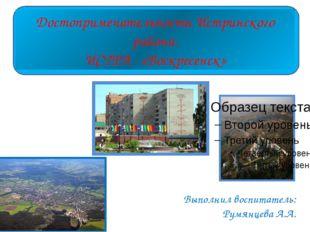 Достопримечательности Истринского района. ИСТРА - «Воскресенск» Выполнил вос