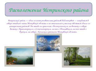 Истринский район — один из самых живописных районов Подмосковья — находится