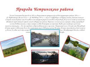 Природа Истринского района Холмы достигают высоты более 200 м и встречаются п
