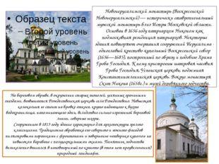 Новоиерусалимский монастырь (Воскресенский Новоиерусалимский) — исторически с