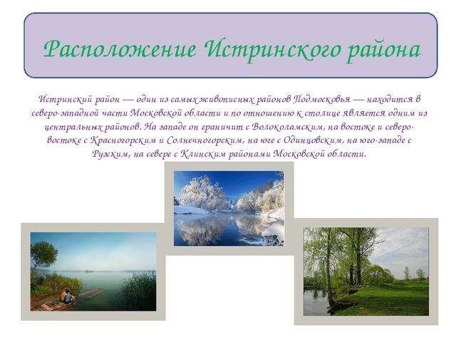 Истринский район — один из самых живописных районов Подмосковья — находится...