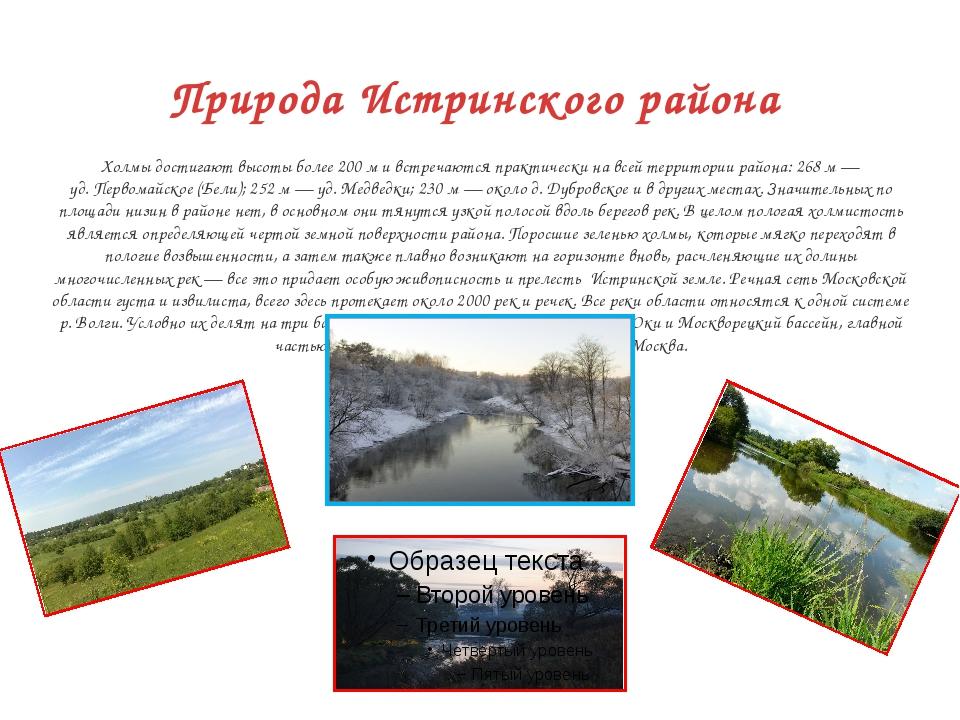 Природа Истринского района Холмы достигают высоты более 200 м и встречаются п...