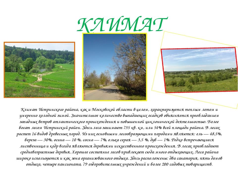 КЛИМАТ Климат Истринского района, как и Московской области в целом, характери...