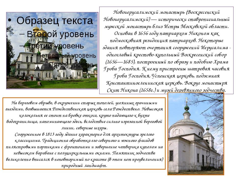 Новоиерусалимский монастырь (Воскресенский Новоиерусалимский) — исторически с...