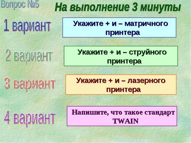 Укажите + и – матричного принтера Укажите + и – струйного принтера Укажите +...