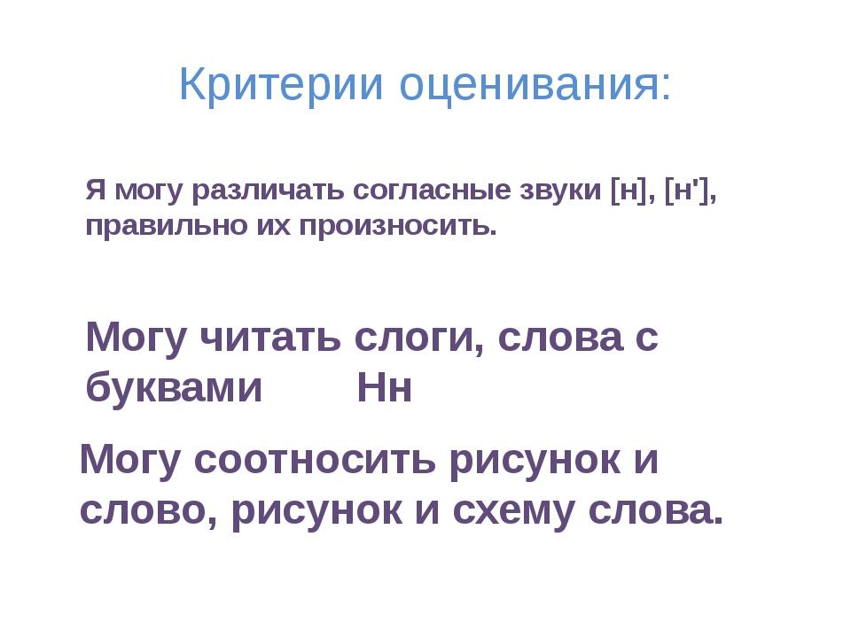 Критерии оценивания: Я могу различать согласные звуки [н], [н'], правильно их...