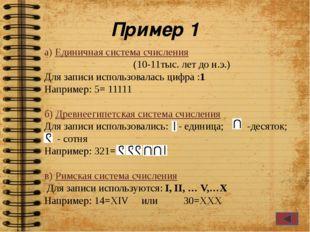 Правила I.Правило перевода чисел из любой с.с. в десятичную: А) представьте ч