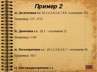 Лабораторная работа Цель: выполнить арифметические операции над числами в раз