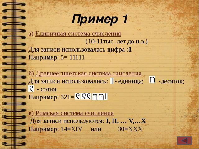 Правила I.Правило перевода чисел из любой с.с. в десятичную: А) представьте ч...