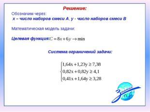 Решение: Обозначим через: х – число наборов смеси А, у - число наборов смеси