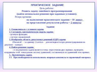 ПРАКТИЧЕСКОЕ ЗАДАНИЕ Цель работы: Решить задачу линейного программирования (