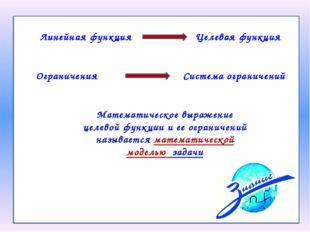 Математическое выражение целевой функции и ее ограничений называется математи
